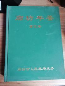 廊坊年鉴.第三卷2004~2005