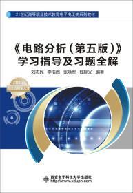 正版】《电路分析 (第五版)》学习指导及习题全解