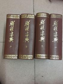 聊绵字典(1-4)