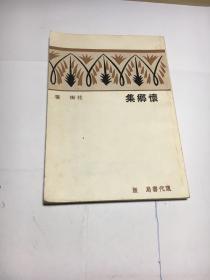 中国现代文学史参考资料:怀乡集
