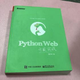 Python Web开发实战