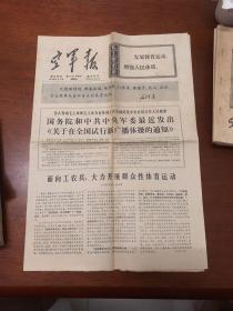 空军报·第1901号增刊