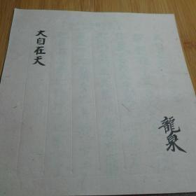 大自在天法   密宗东密真言宗古抄写本公元1278年寺院藏书 高野山弘法大师