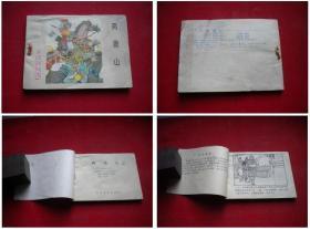 《两狼山》杨家将5,64开刘汉宗绘,河北1985.5一版二印,564号,连环画