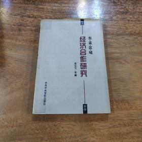 东亚区域经济合作研究