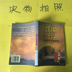 百年沉浮--走进中国体育界