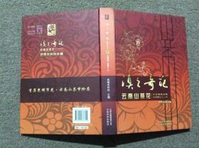 滇之奇葩:云南山茶花
