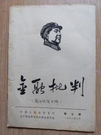 金融批判【商业信贷专辑】1968.7