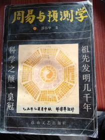 """周易与预测学,《易经》作为经典中的经典、哲学中的哲学、智慧中的智慧,《易经》被誉为""""群经之首、万象之源""""。中国所有预测学几乎都以《易经》为源头,包括最著名的""""六爻法"""",也就是""""周易预测学""""。但两千年来,真正能够精通周易预测学的人并不多,许多读者都无法驾驭其古奥晦涩的文字、变幻莫测的卦爻、言简意深的论断,无法真正将易理与古人的智慧融会贯通。"""