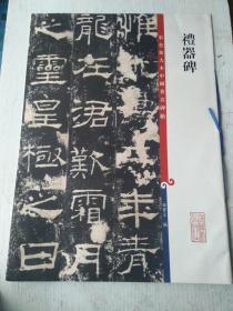 彩色放大本中国著名碑帖:礼器碑