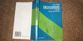 定量化学分析简明教程 第二版(书本里有笔画)