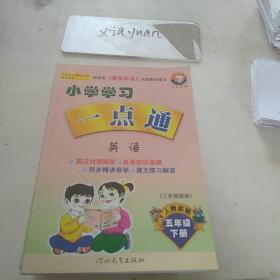 学习一点通人教实验版五年级下册英语