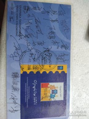 2004年雅典奥运会全体中国奥运冠军签名首日封