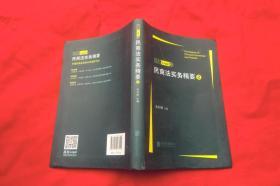 民商法实务精要(2)作者钤印本  // 小16开 软精装【购满100元免运费】