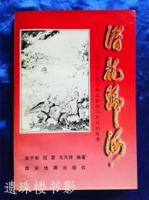 潜龙归海——一个老红军和他的战友在浙江抗日的故事(开国中将彭林在浙江抗战纪实)