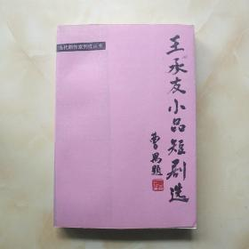 王承友小品短剧选