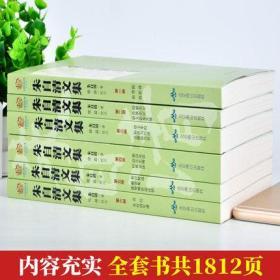 正版  朱自清文集 全套共6册 原文注释疑难字注音