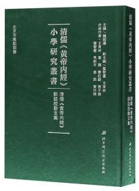 清儒《黄帝内经》小学研究丛书—清儒《黄帝内经》训诂校勘文集