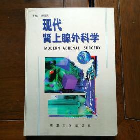 现代肾上腺外科学