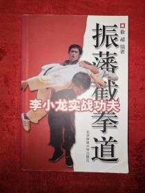 绝版经典:李小龙实战功夫-振藩截拳道(仅印9000册)