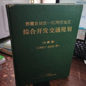 西藏自治区一江两河地区综合开发交通规划【公路篇】
