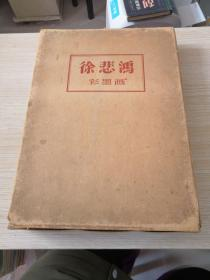 徐悲鸿彩墨画 【平装8开 1959年一版一印 】
