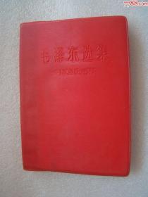 毛泽东选集成语典故注释(60开),1968年
