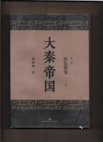 大秦帝国  第一部 黑色裂变 下卷
