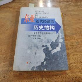 东亚近代经济的历史结构