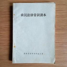 农民法律常识读本