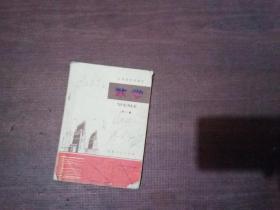 江苏省中学课本数学第二册