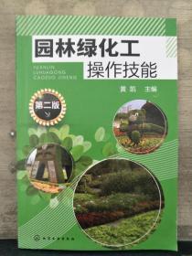 园林绿化工操作技能( 第二版)