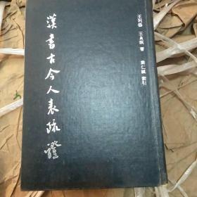 汉书古今人表疏证【1988年一版一印    大32开  881页    厚本精装竖版