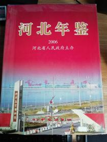 河北年鉴 2006