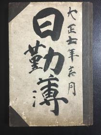日本大正七年考勤簿一厚册(纸很漂亮)