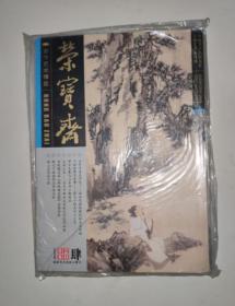荣宝斋 ( 2008年第4期)