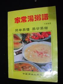 1995年出版的------汤粥谱----【【家常汤粥谱】】----少见