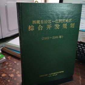 西藏自治区一江两河地区综合开发规划【1991-2000年】