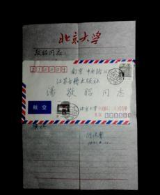北京大学中文系教授。著名古典文献专家,音乐史、舞蹈史专家 阴法鲁 信札一通一页【带封】