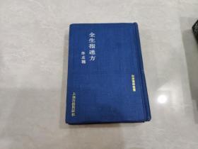 四库医学全书:全生指迷方 外五种(影印初版)
