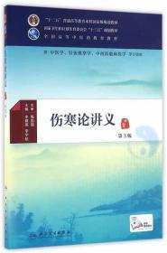 伤寒论讲义(第3版 本科中医药类 中医学 配增值)