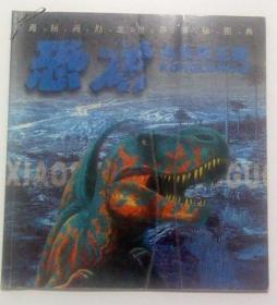 最新版恐龙世界探秘图典 消失的王国-恐龙 20开彩图注音版 角鼻龙等 江浙沪皖满50元包邮快递