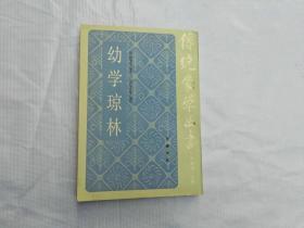 传统蒙学丛书  幼学琼林  竖版