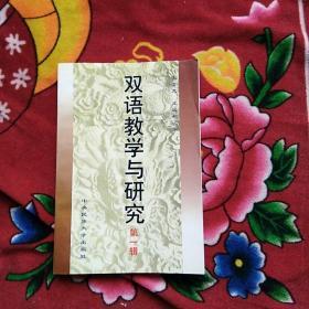 双语教学与研究 第一辑(签赠本;实物拍照