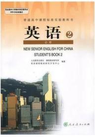 高中英语必修二2课本书教材教科书人教版高一上册人民教育出版社高中英语必修2课本