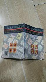 中华人民共和国邮票目录 1994