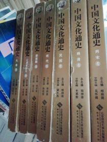 中国文化通史(先秦卷,两宋,辽西夏金元,明代卷,晚清,清前期,民国卷7本合售,缺3本。)