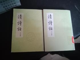 清诗话2册全