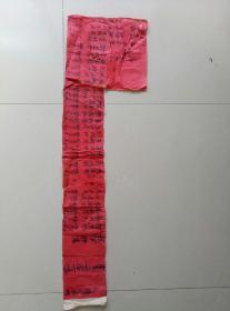 民国三十六年清凉寺村《喜事礼簿》一单