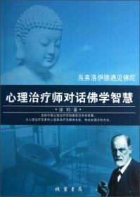 当弗洛伊德遇见佛陀:心理治疗师对话佛学智慧